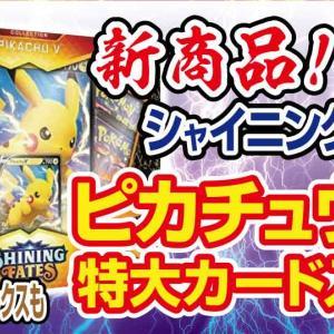 【新ポケカ】「ピカチュウ Shining Fates」 と「イーブイ Elite Trainer Box」
