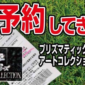【GEO】PRISMATIC ART COLLECTIONの予約してきたよ!
