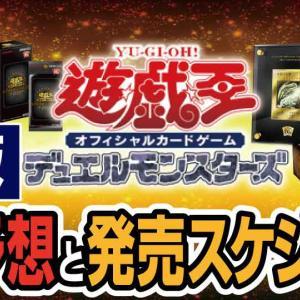 【転売情報】遊戯王OCGの高騰予想と最新発売スケジュール(随時更新)