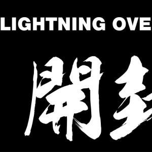 【遊戯王】ライトニングオーバードライブ開封!まさかのプリズマが!