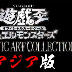 【遊戯王】PRISMATIC ART COLLECTIONアジア版購入方法