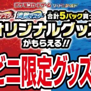 【キャンペーン中】一撃マスター・連撃マスターのコンビニオリジナルグッズ!
