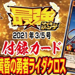 【遊戯王RD】最強ジャンプ2021年 3/5号付録「黄昏の勇者ライダクロス」プロモ