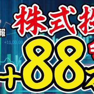 【株】今月はプラス88万円でした!