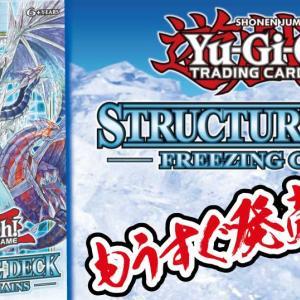 【新発売】遊戯王「Structure Deck: Freezing Chains」の予約・購入