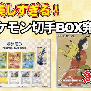 【ポケカ】ポケモン切手BOX発売〜見返り美人・月に雁セット〜プロモ封入!高騰必至!