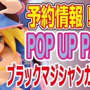 【予約】遊戯王『ブラックマジシャンガール』POP UP PARADEのフィギュアが予約開始!