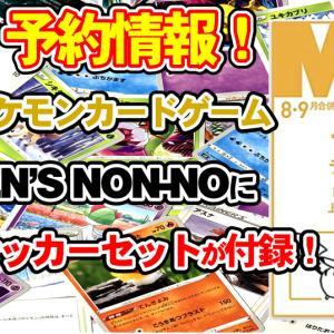 【ポケカ】メンズノンノ2021年8月,9月合併号にポケモンステッカーセットが付録!