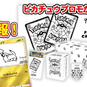 【ポケカ】Yu NAGABA × ポケモンカードゲーム スペシャルBOXが発売!抽選?予約は?