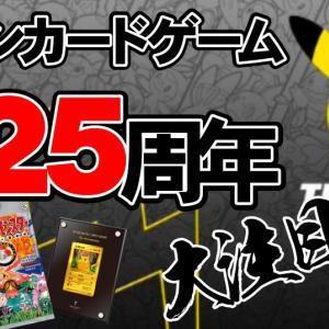 【ポケカ】今年で25周年!最新予約&高騰情報 25th ANNIVERSARY