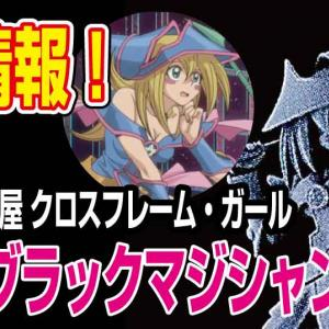 【遊戯王】壽屋 クロスフレーム・ガール『ブラックマジシャンガール』のプラモデルの発売情報!予約は?