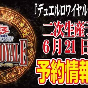 【二次生産予約開始】6月21日19時~遊戯王OCG スペシャルセット『デュエルロワイヤルデッキセットEX』
