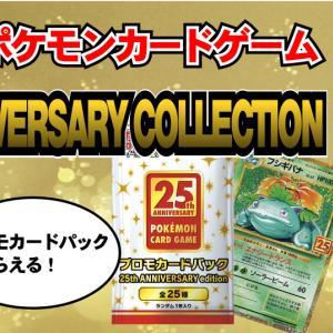 【ポケカ】25th ANNIVERSARY COLLECTION発売!プロモカードパックも登場!予約情報
