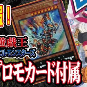 【予約情報】Vジャンプ2021年9月号付録!遊戯王OCGプロモカード『アウトバースト・ドラゴン』