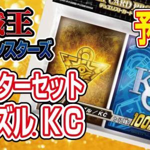 【予約開始】遊☆戯☆王25周年『 デュエリストカードプロテクターセット 千年パズル/KC』発売決定