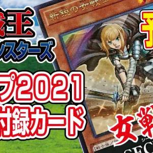 【予約情報】Vジャンプ2021年10月号付録!遊戯王OCGプロモカード『新鋭の女戦士』