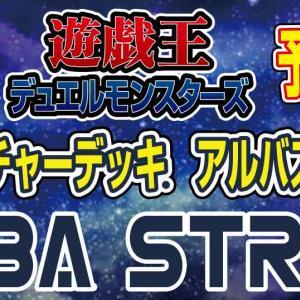 【遊戯王OCG】最新パック『ストラクチャーデッキ ALBA STRIKE(アルバ・ストライク)』が2021年12月4日(土)発売決定!