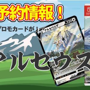 【予約情報】Nintendo Switch『Pokémon LEGENDS アルセウス』早期購入特典でプロモカードが!