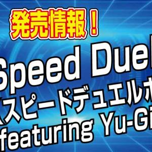 【Yu-Gi-Oh! TCG】最新パック『Speed Duel Box(スピードデュエルボックス) featuring Yu-Gi-Oh! GX』が2022年2月25日(金)発売決定!