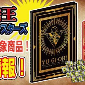 【予約】遊戯王 9ポケットバインダー(YU-GI-OH! MILLENNIUM 9 POCKETS BINDER)が再販中!11月30日発売!