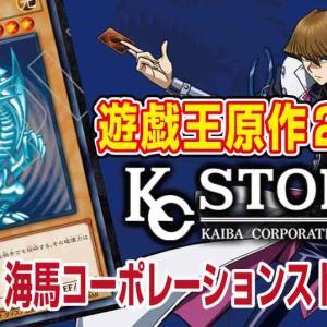 【遊戯王】原作25周年記念『KAIBA CORPORATION STORE(海馬コーポレーションストア)』2021年9月30日(木)オープン!