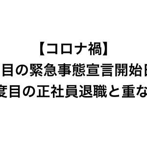 【コロナ禍】2度目の緊急事態宣言開始日が2度目の正社員退職と重なる