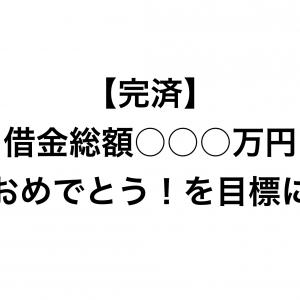 【完済】借金総額○○○万円おめでとう!を目標に