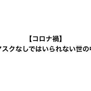 【コロナ禍】マスクなしではいられない世の中
