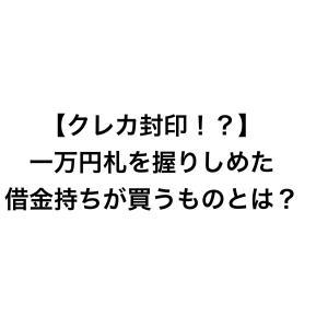 【クレカ封印!?】一万円札を握りしめた借金持ちが買うものとは?