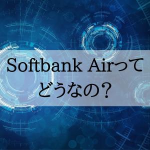 【口コミ】Softbank Airってどうなの?2年間使ってみた感想【ソフトバンクエアー】