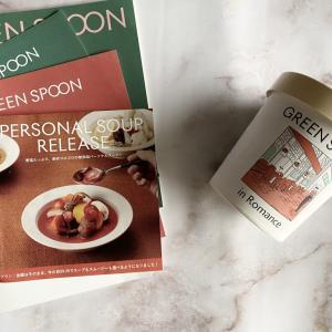 「グリーンスプーン(GREEN SPOON)」宅配スープの口コミ!忙しい花嫁さんにおすすめな理由