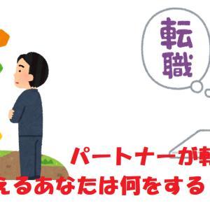 【転職したい】パートナーが転職活動を始めたら、確認しておきたい事【同棲生活はどうなる?】