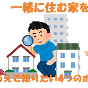 【男二人は】同性カップルが一緒に住む家を探すうえでの4つの疑問【借りにくい】