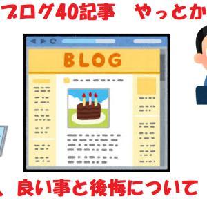 【ストックが無い】ブログを40記事書いてみて気が付いたこと【思えば遠くへ来たもんだ】