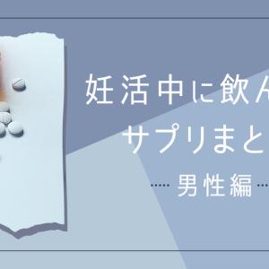 【妊活】おすすめの妊活サプリメントをご紹介・男性編