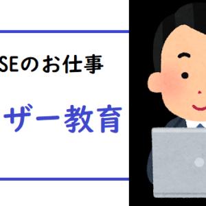 社内SEのお仕事~ユーザ教育~