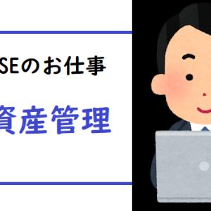 社内SEのお仕事~IT資産管理~
