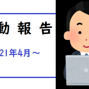【活動報告】2021年4月のブログ活動