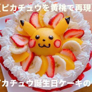 【ピカチュウを黄桃で再現】簡単ピカチュウ誕生日ケーキの作り方