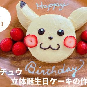 【食パンで作る!】簡単ピカチュウ立体誕生日ケーキの作り方
