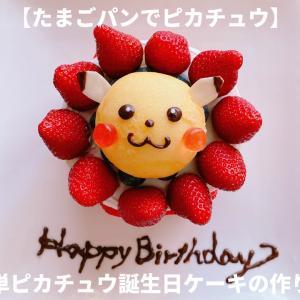 【たまごパンでピカチュウ】簡単ピカチュウ誕生日ケーキの作り方