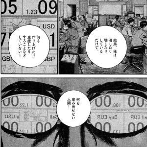 【漫画】「ホムンクルス」山本英夫:著(全15巻)大人読みしました。