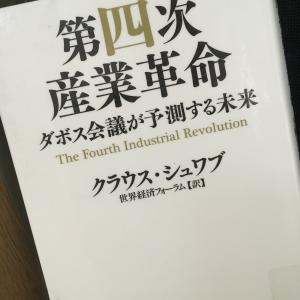 【読書】「第四次産業革命 ダボス会議が予測する未来」クラウス・シュワブ:著