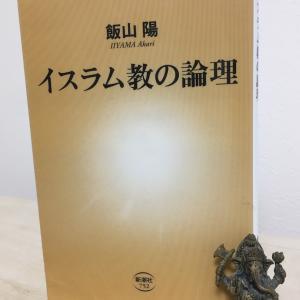 【読書】「イスラム教の論理」飯山陽:著
