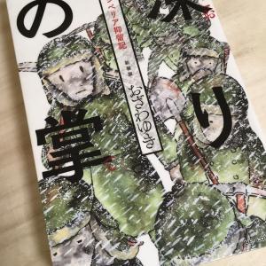 【漫画】「新装版 凍りの掌 シベリア抑留記」おざわゆき:著(全1巻)大人読みしました。
