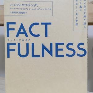 【読書】「FACTFULNESS(ファクトフルネス)10の思い込みを乗り越え、データを基に世界を正しく見る習慣」ハンス・ロスリング、オーラ・ロスリング、アンナ・ロスリング・ロンランド:著