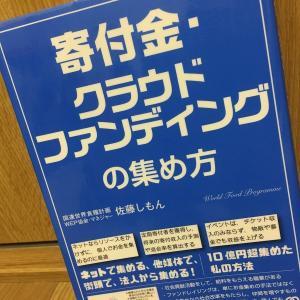 【読書】「寄付金、クラウドファンディングの集め方」佐藤しもん:著