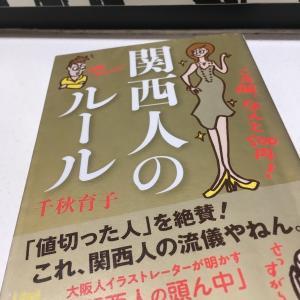 【読書】「関西人のルール」千秋育子:著