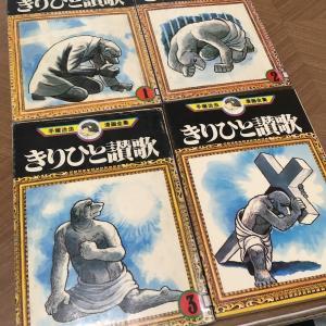 【漫画】「きりひと讃歌」手塚治虫:著(全4巻)大人読みしました。