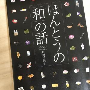 【読書】「ほんとうの「和」の話」広田千悦子:著